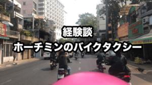 ベトナム ホーチミン バイクタクシー ぼったくり 料金 相場