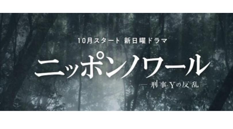 ニッポンノワール 原作 あらすじ キャスト 考察 放送日