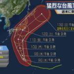 台風19号 電車運休