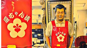 たっちゃん漬け 辰ちゃん漬 倒産 店舗 存続
