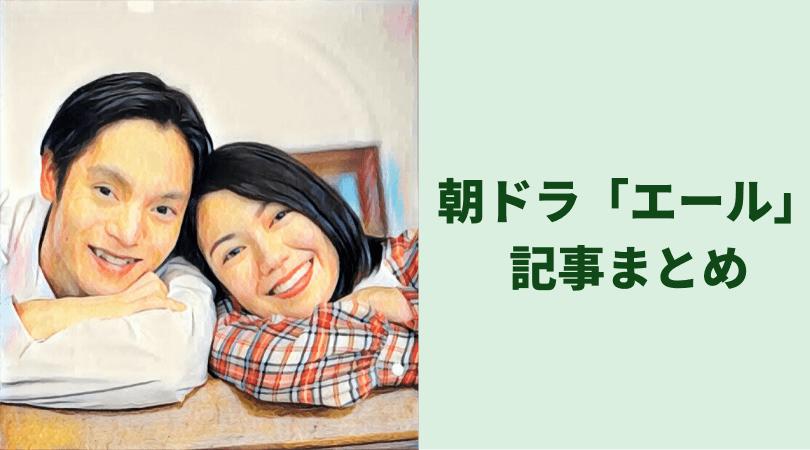 朝ドラ エール まとめ キャスト 子役 窪田正孝 二階堂ふみ
