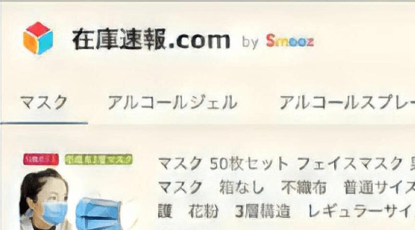 マスク在庫速報 使い方 口コミ 評判 iphone アプリ