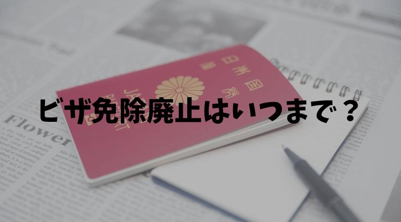 韓国 日本 ビザ免除廃止 影響 いつまで 旅行 留学 反応 とは