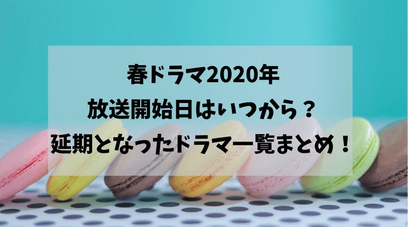 春ドラマ 2020  一覧 延期 後 放送開始日 いつから コロナ 影響