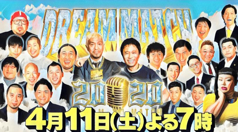 ドリームマッチ2020 組み合わせ 優勝 コンビ 誰 一覧 まとめ
