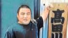 勝武士 持病 糖尿病 死因 経歴 経緯