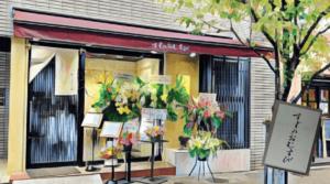 ウド鈴木の弟の和食屋「すずのおむすび」の場所はどこ?お店情報もチェック!